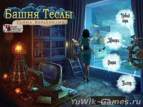 Башня  Теслы.  Тайна  Ворденклиф  (2012,  Big  Fish  Games,  Rus)