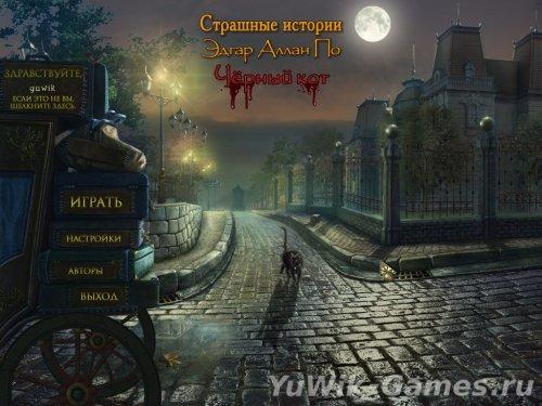 Страшные  истории.  Эдгар  Аллан  По.  Черный  кот  -  Прохождение  игры