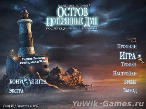 Загадочные  Истории:  Остров  Потерянных  Душ  КИ  (2012,  BFG,  Rus)