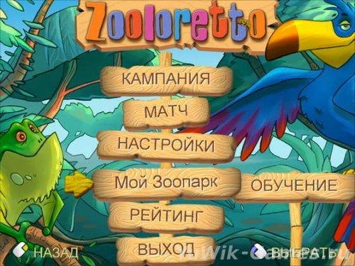 Зоолоретто  (2012,  Nevosoft,  Rus)