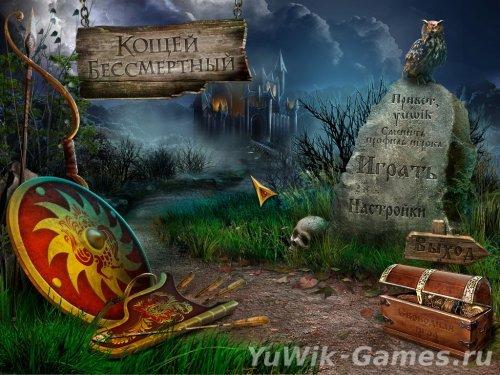 Кощей  Бессмертный  -  Прохождение  игры