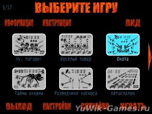 Эмулятор  Игр  Электроника  14  в  1  (2012,  Rus)