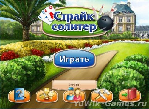 Страйк  солитер  (2012,  Rus)