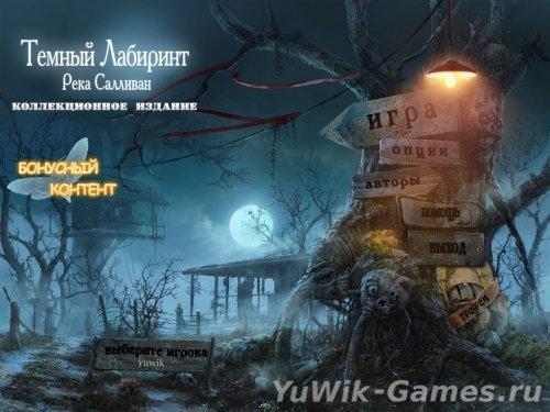 Темный  Лабиринт:  Река  Салливан  КИ  -  Прохождение  игры