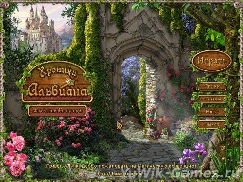 Хроники  Альбиана.  Магическая  конвенция  -  Прохождение  игры