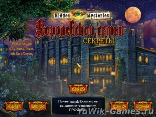 Секреты  Королевской  семьи  -  Прохождение  игры