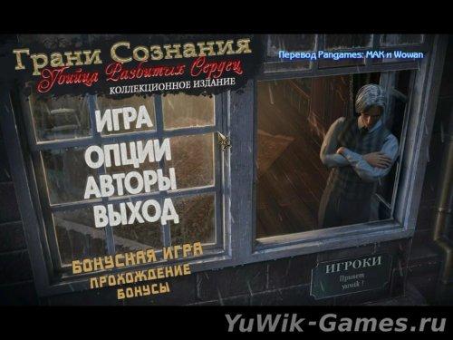Грани  сознания:  Убийца  разбитых  сердец  КИ  (2012,  Rus)
