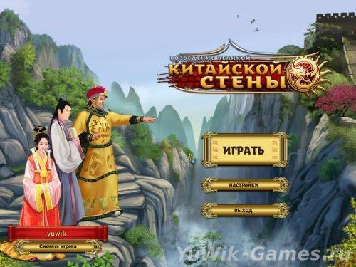 Возведение  Великой  китайской  стены  -  Прохождение  игры