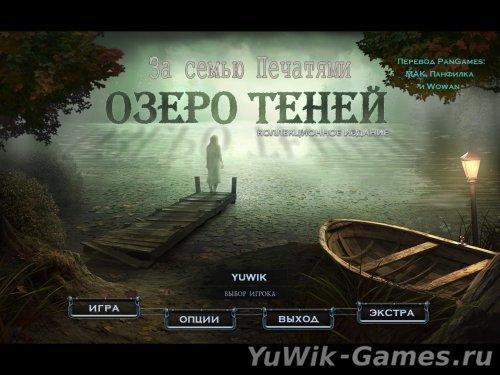 За  семью  печатями.  Озеро  Теней.  КИ  (2012,  Rus)