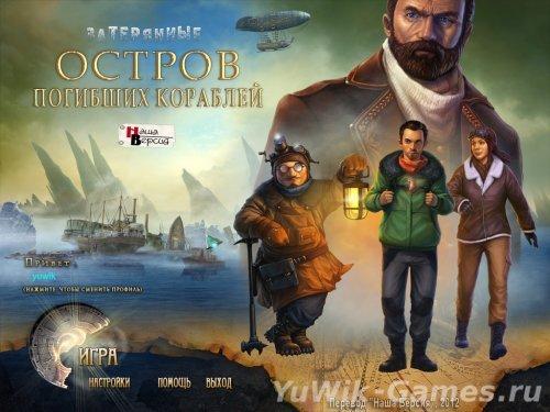 Затерянные:  Остров  Погибших  Кораблей  -  Прохождение  игры