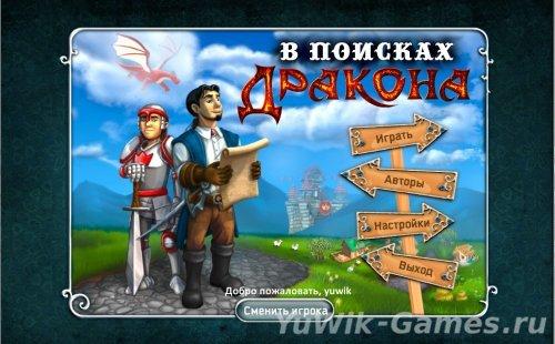 В  поисках  дракона  (2013,  Rus)