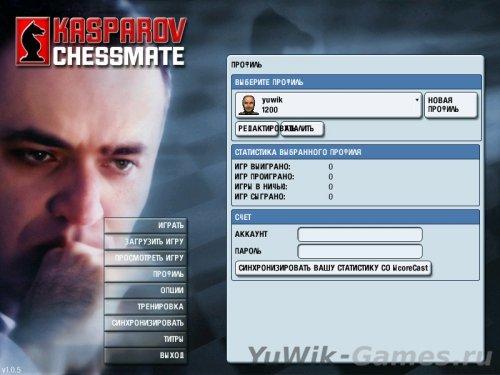 Шахматы  с  Гарри  Каспаровым  -  v1.0.5  (2013,  Rus)