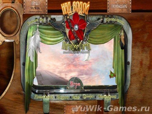 Над  водой  3:  Парящий  Город  КИ  -  Прохождение  игры