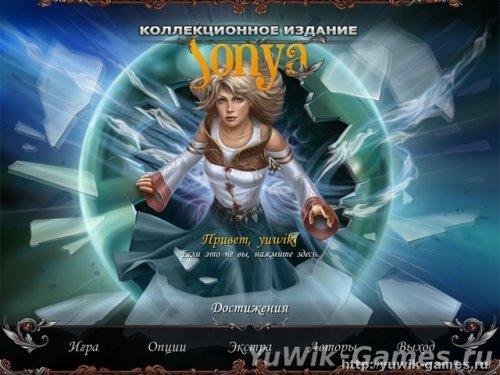Соня  –  Коллекционное  издание  -  Прохождение  игры