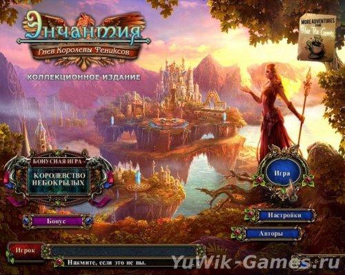 Энчантия:  Гнев  Королевы  Фениксов  КИ  -  Прохождение  игры