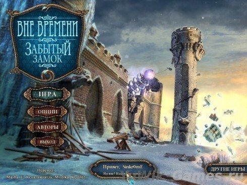 Вне  времени  2:  Забытый  замок  -  Прохождение  игры