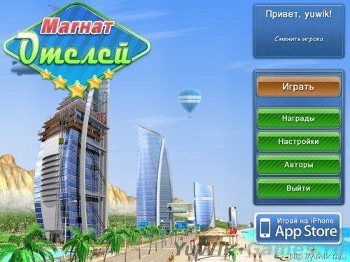 Магнат  отелей  -  прохождение  игры