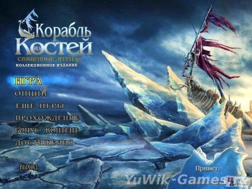 Священные  легенды  3:  Корабль  из  костей  КИ    -  прохождение  игры