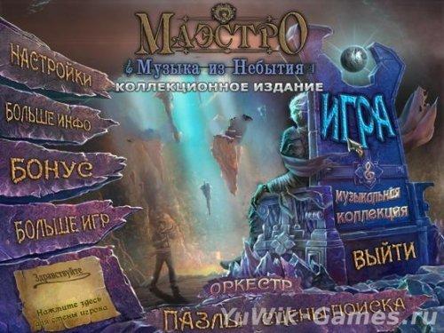 Маэстро  3:  Музыка  из  Небытия  КИ  -  Прохождение  игры