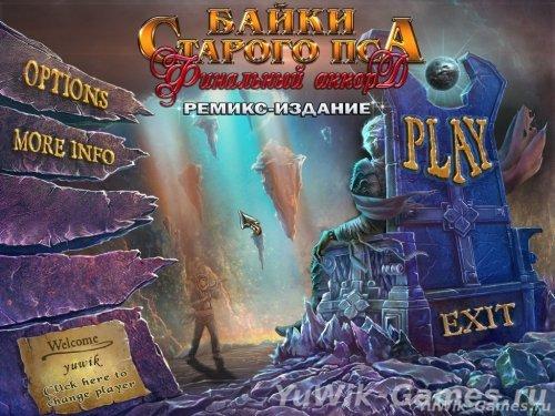 Байки  Старого  Пса:  Финальный  Аккорд.  Ремикс  Издание    -  Прохождение  игры