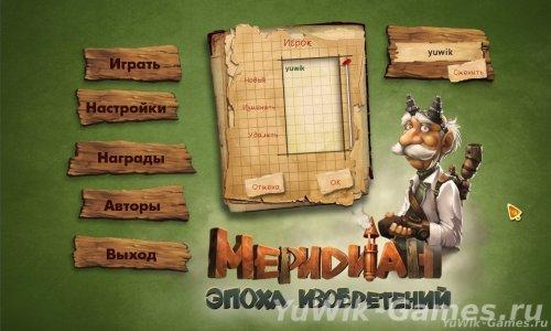 Меридиан.  Эпоха  изобретений  -  Прохождение  игры