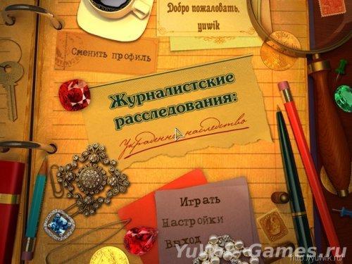 Журналистские  расследования:  украденное  наследство  -  Прохождение  игры