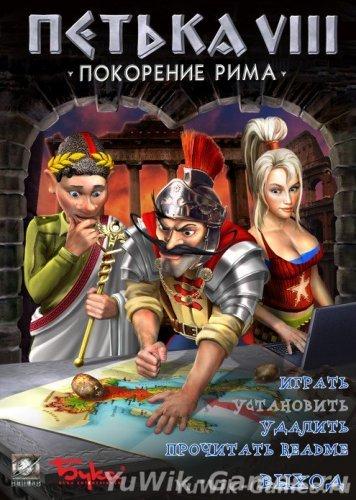 Петька  8:  Покорение  Рима  -  Прохождение  игры