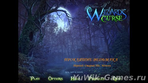 Проклятие  Ведьмака  -  Прохождение  игры