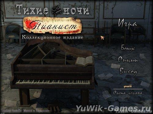 Тихие  ночи  -  Пианист  КИ  -  Прохождение  игры