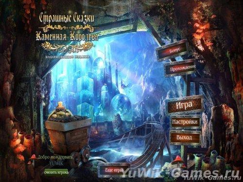 Страшные  сказки:  Каменная  Королева  КИ  -  Прохождение  игры