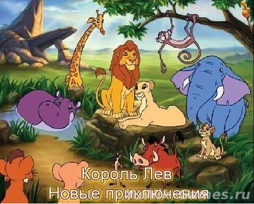 Король  Лев:  Новые  приключения  (Disney  Interactive)