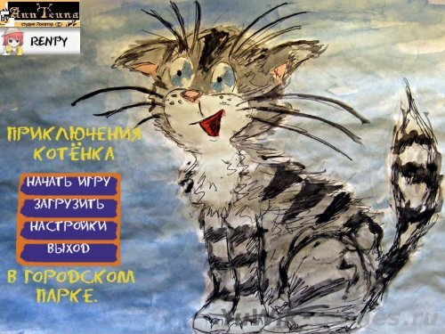 Приключения  котёнка  в  городском  парке  (AnnTenna)