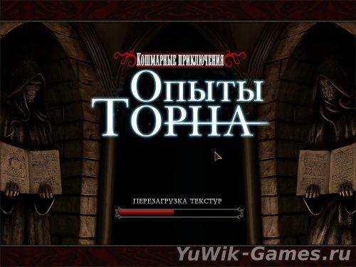 Кошмарные  приключения.  Опыты  Торна  -  Прохождение  игры