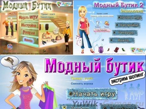 Модный  Бутик  –  3  игры  в  одной  упаковке  (Nevosoft)
