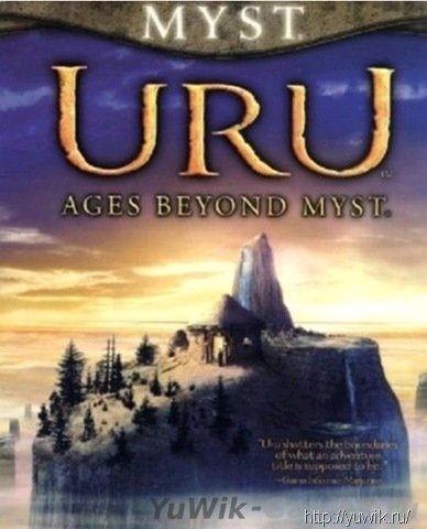 Uru:  Ages  Beyond  Myst  -  �����������  ����