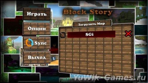 Block  Story  v5.6.2  (RUS)