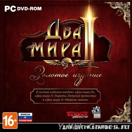 Два  Мира  II  -  Золотое  Издание  (PC/2013/RUS/ENG/RePack  by  R.G.Catalyst)