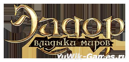 Эадор.  Владыки  миров  v1.0.5  (RUS)