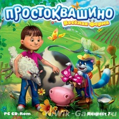 Простоквашино.  Веселая  ферма  (2010/RUS/Новый  диск)