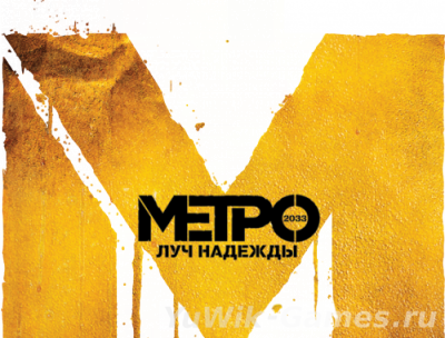 Metro  2034:  Last  Light  Limited  Edition  /  Метро  2034:  Луч  надежды  (2013/RUS)