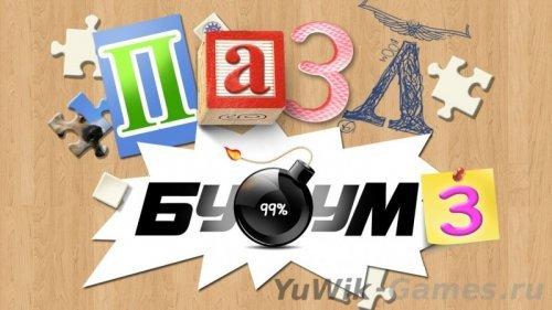 Jigsaw  Boom  3  /  Пазл  Бум  3  (2013/Rus)