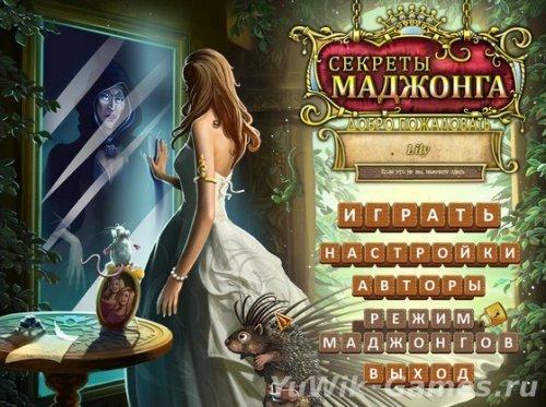 Секреты  маджонга  (PlayrixEntertainment/2013/Rus)