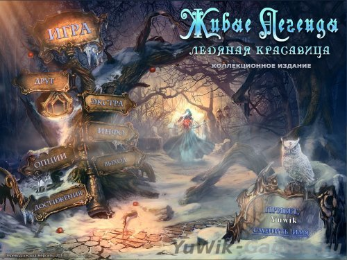 Живые  Легенды:  Ледяная  Красавица  Коллекционное  издание  (BigFishGames/2013/Rus)