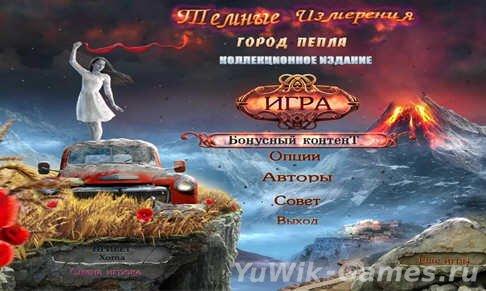 ������  ���������.  �����  �����.  ��  (BigFishGames/2013/Rus)