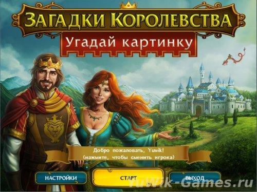 Загадки  королевства.  Угадай  картинку  (NevoSoft/2013/Rus)