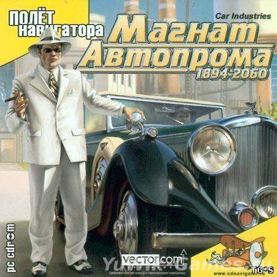 Магнат  автопрома  (ПолётНавигатора/2003/Rus)