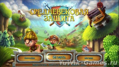 Средневековая  защита  (Nevosoft/2013/Rus)
