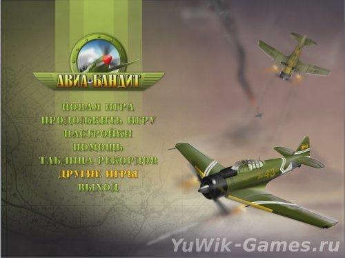 Авиа  Бандит  (Alawar/2010/Rus)