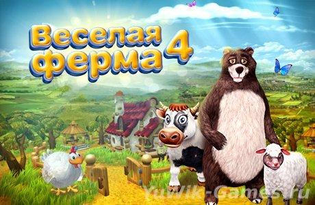 Веселая  ферма  4  (Alawar/2013/Rus)
