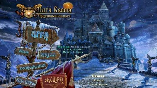 Лига  Света.  Предзнаменования.  КИ  (BigFishGames/2013/Rus)